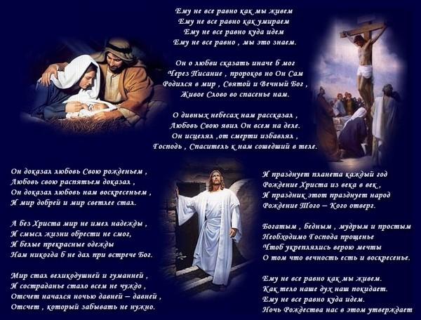 Христос родился поздравления